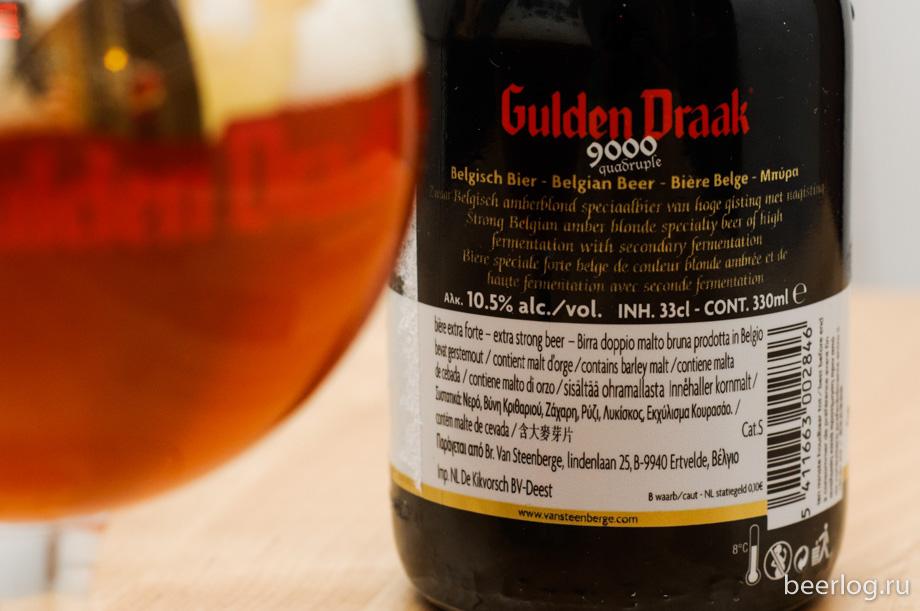 gulden_draak_9000_3
