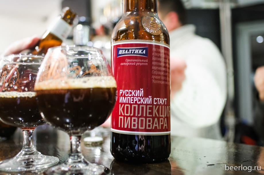 Балтика Коллекция пивовара Русский имперский стаут