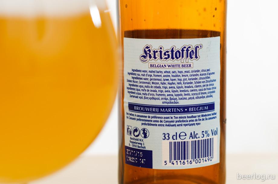 kristoffel_white_beer_3