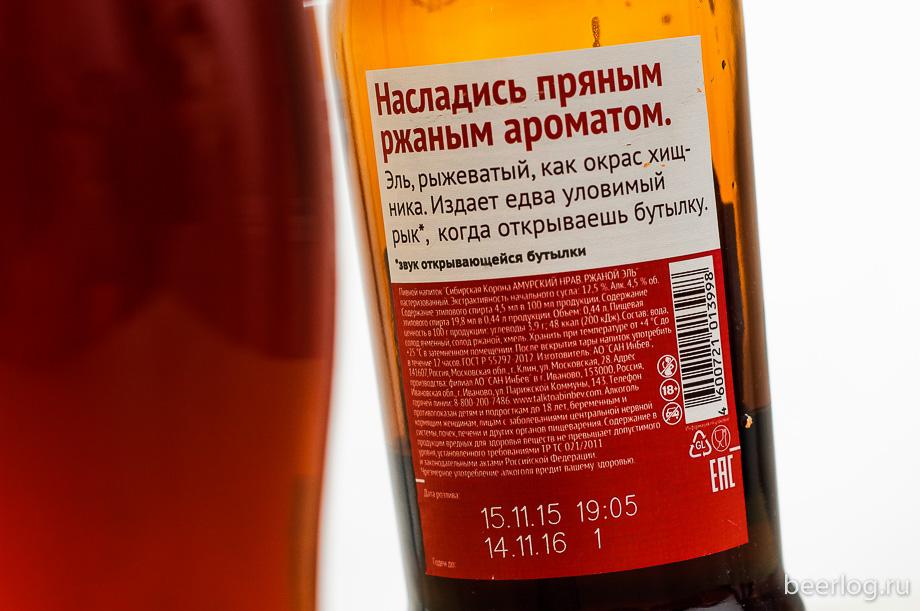 сибирская_корона_амурский_нрав_3