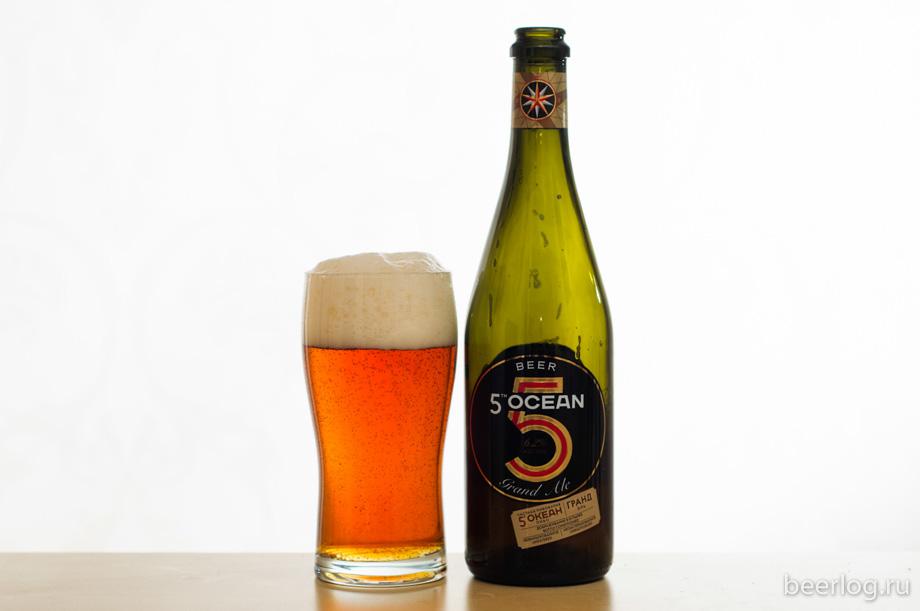 Пятый Океан Grand Ale
