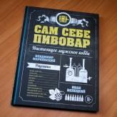 Книга о домашнем пивоварении